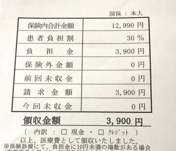 ネイリンカプセルの価格